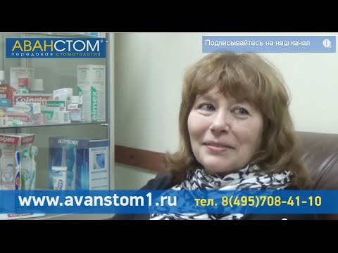Отзыв пациента о лечении в клинике стоматологии «Аванстом»