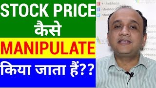 Stock Price Manipulation Techniques - Every Retail Investor Should Know | HINDI