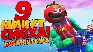 9 МИНУТ СМЕХА БЕЗ МОНТАЖА В ФОРТНАЙТ!