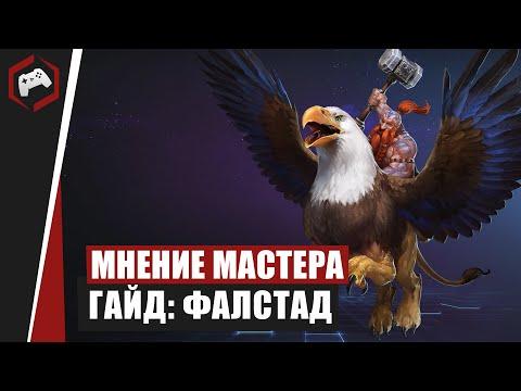 видео: МНЕНИЕ МАСТЕРА: «assasin» (Гайд - Фалстад) | heroes of the storm