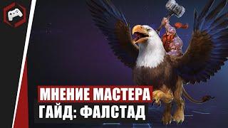 МНЕНИЕ МАСТЕРА «Assasin» Гайд   Фалстад  Heroes Of The Storm