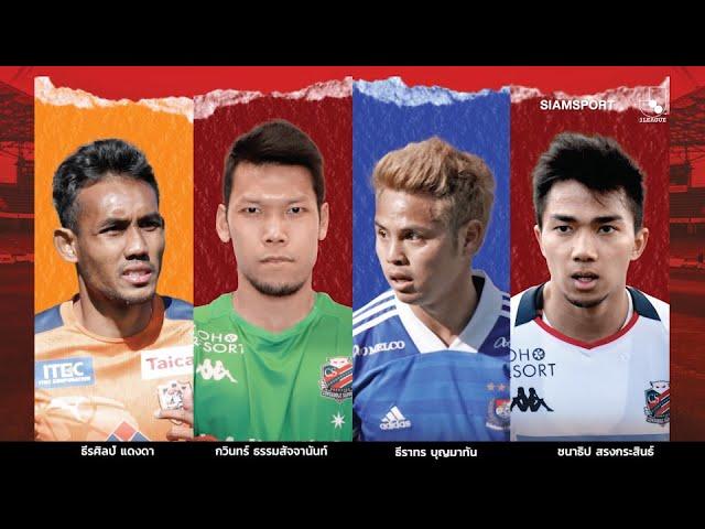 อุ้ม มุ้ย ตอง เจ ชวนแฟนบอลไทยส่งแรงใจให้ถึงญี่ปุ่น