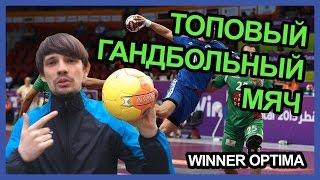 Топовый гандбольный мяч Winner Optima
