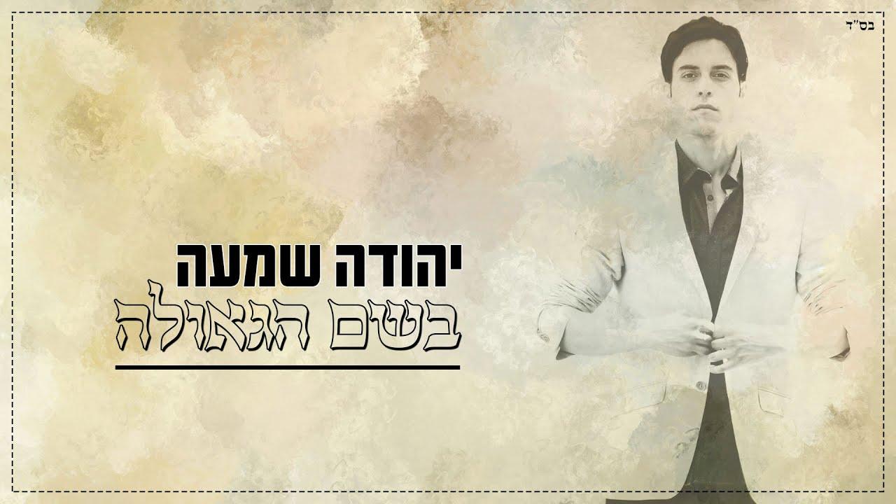 יהודה שמעה בשם הגאולה   Yehuda Shama beshem hageula