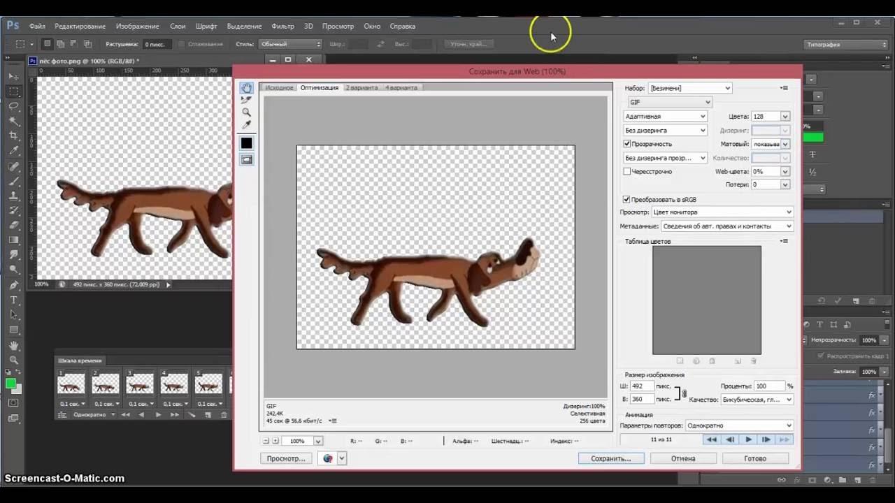 Как сделать анимацию в Фотошоп. Урок 1 - How to make an animation in Photoshop. Lesson 1
