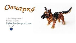 Овчарка из бисера/Shepherd of beads