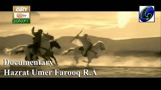 Documentary (Hazrat Umer Farooq R.A) ARY Qtv