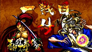 KIBAGAMI Genjuro(牙神幻十郎) vs AMAKUSA-SHIRO-TOKISADA(天草四郎時貞...