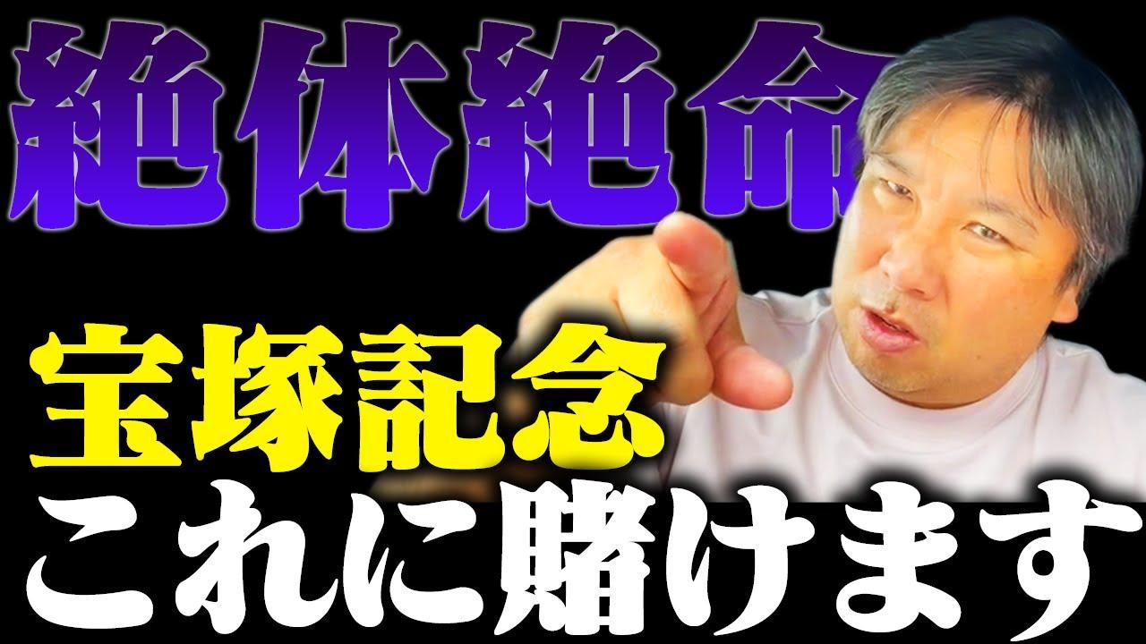 【宝塚記念G1予想】春G1最終戦!もう負けられない里崎が3連単で勝負に出る!!