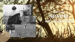 seven                       - Taylor Swift                                       Liya  Land Resimi