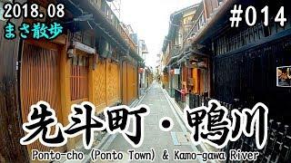 街の風景を記録する「まさ散歩」 2018年8月25日のApple京都がオープンす...