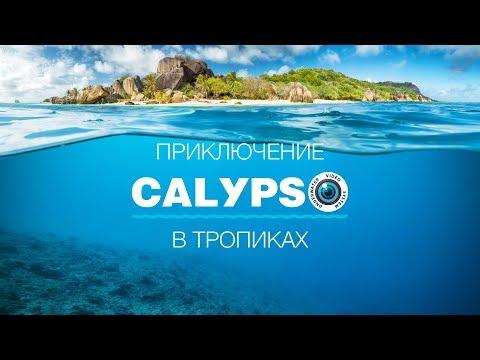 Приключение Calypso в тропиках