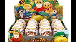 открываем сюрпризы.сказки из лукошка. репка.шоколадный яйца. turnip chocolate eggs