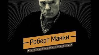 Роберт Макки – История на миллион долларов: Мастер-класс для сценаристов, писателей и не только.