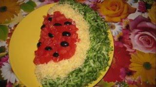 Салат Арбузная долька!Вкусный салат на праздничный стол!