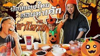 น้องแตงไทยสอนทำเค้กฮาโลวีนนน-แจ๊สแจงแตงไทย