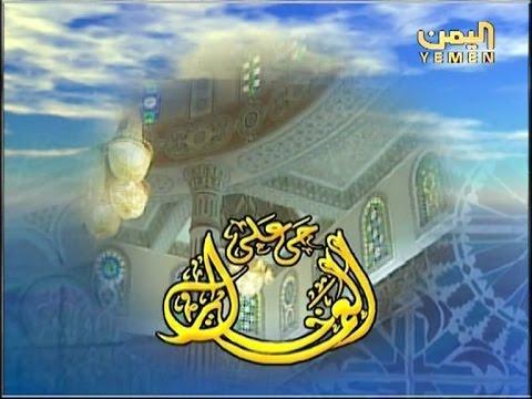 الاذان اليمني الزيدي ((حي على خير العمل)) من قناة اليمن الفضائية