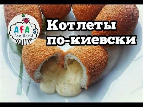 Как приготовить котлету по-киевски? Рецепт котлеты по-киевски I Afas foodland