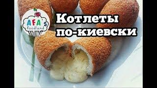 Как приготовить котлету по-киевски? Рецепт котлеты по-киевски I Afa