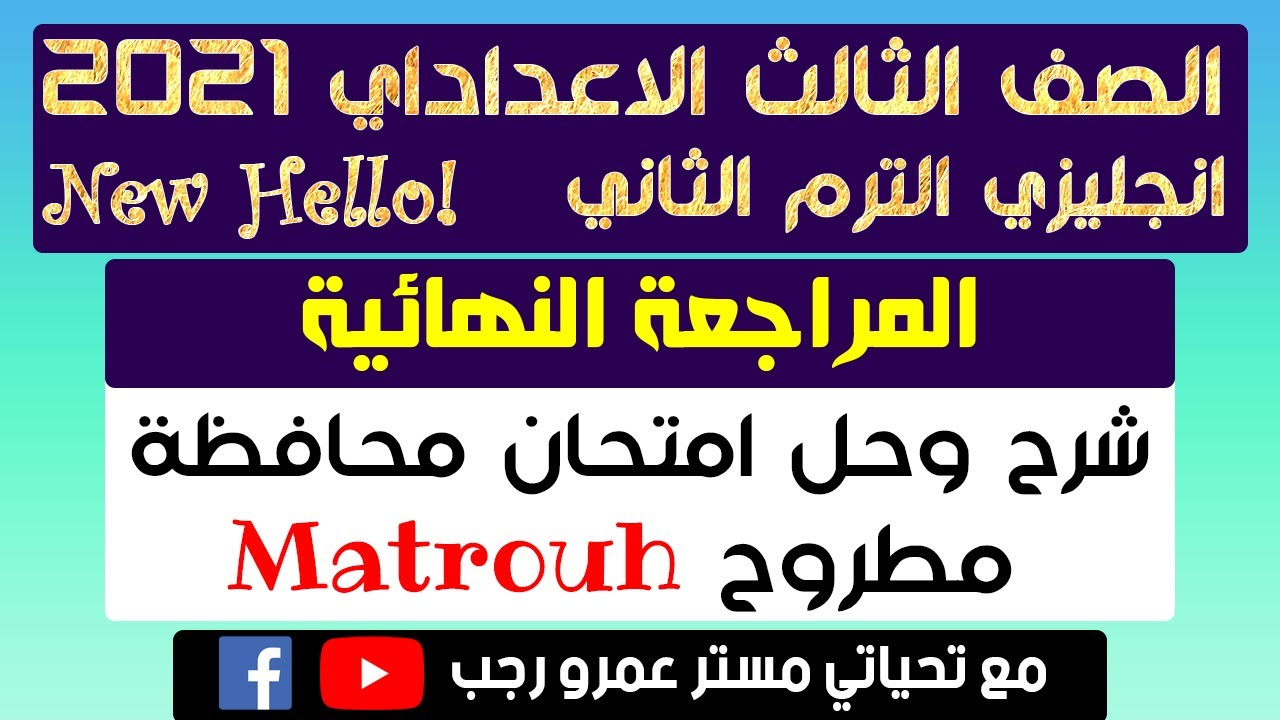 حل امتحان محافظة مطروح انجليزي ثالثة اعدادي الترم الثاني 2021