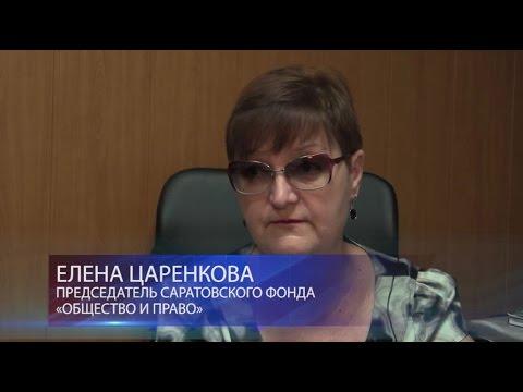 Саратовский региональный общественный фонд поддержки гражданских инициатив «Общество и право»