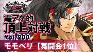 【舞闘会1位】吉備津彦:モモベリ/『WlW』電アケ的頂上対戦Vol.200