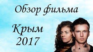 Обзор фильма Крым, с любимыми не расставайтесь