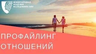 ПРОФАЙЛИНГ ОТНОШЕНИЙ. Первый открытый урок онлайн тренинга