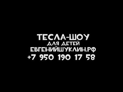 Тесла-шоу