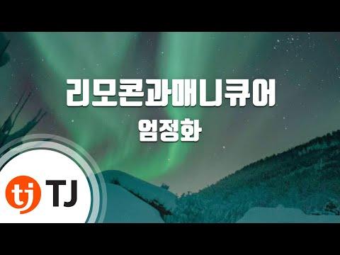 [TJ노래방] 리모콘과매니큐어 - 엄정화 / TJ Karaoke