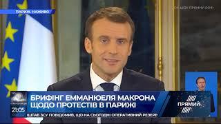 """Брифінг Емманюеля Макрона щодо протестів у Парижі. Трансляція """"Прямого"""""""