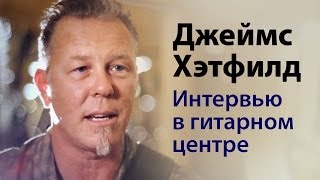 Джеймс Хэтфилд (Metallica) — интервью в гитарном центре Сан-Франциско(Джеймс Хэтфилд рассказывает о своей музыкальной карьере, о гитарах, гитарном звуке и делится мыслями по..., 2014-02-08T13:43:39.000Z)