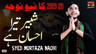 Shabeer Tera Ahsan Ay | Syed Murtaza Shah Naqvi | New Noha 2019