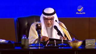الأمير بدر بن عبدالمحسن - قصيدة ليلة عمر
