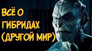 Гибриды вампиров и оборотней из фильмов Другой Мир (виды, способности, создание)