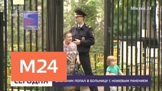 Смотреть видео Школьника ударил ножом одноклассник - Москва 24 онлайн