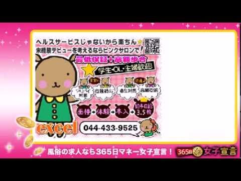 サロン 動画 ピンク