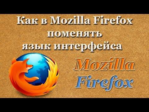 Как в Mozilla Firefox поменять язык интерфейса