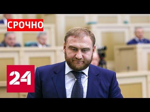 Сенатора Арашукова задержали в зале заседаний Совфеда - Россия 24