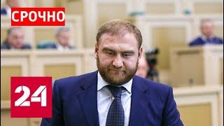 видео: Сенатора Арашукова задержали в зале заседаний Совфеда - Россия 24