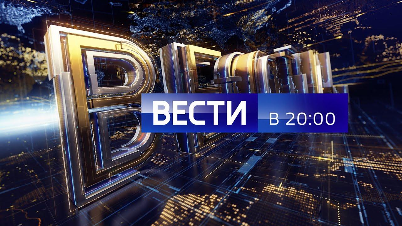 Вести в 20:00 от 14.09.17