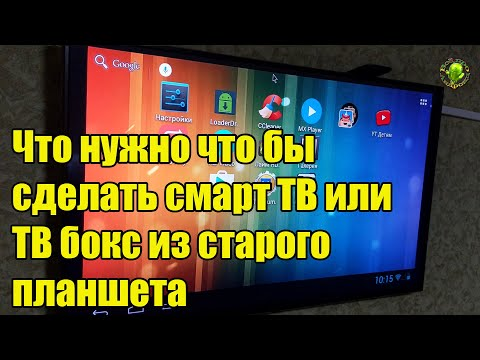 Телевизор из планшета своими руками