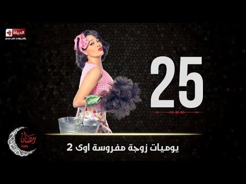 مسلسل يوميات زوجة مفروسة أوي ( ج2 ) | الحلقة الخامسة والعشرون (25) كاملة | بطولة داليا البحيري