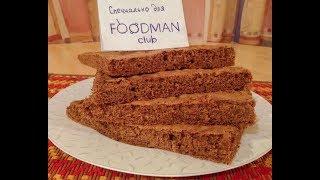 Шоколадный бисквит для тортов и пирожных: рецепт от Foodman.club