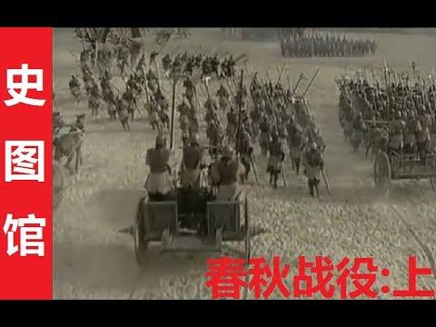 春秋重大战役图解(上)