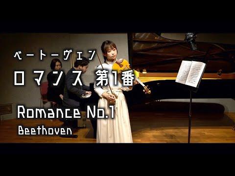 もう一つのロマンス…シリーズ最終回!【Romance No.1/ Beethoven (ベートーヴェン/ロマンス第1番ト長調)】