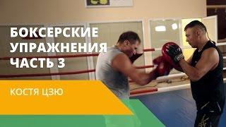 Костя Цзю: бокс для начинающих. Удары снизу с уклоном вправо. Мастер-класс от КОСТИ ЦЗЮ