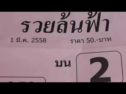 เลขเด็ดงวดนี้ หวยซองรวยล้นฟ้า 1/03/58