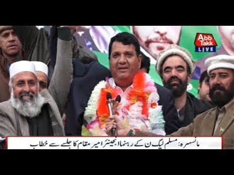 PML N Leader Engineer Amir Muqam Addresses Rally in Mansehra