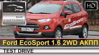 Ford EcoSport (Форд Экоспорт) тест-драйв с Шаталиным Александром